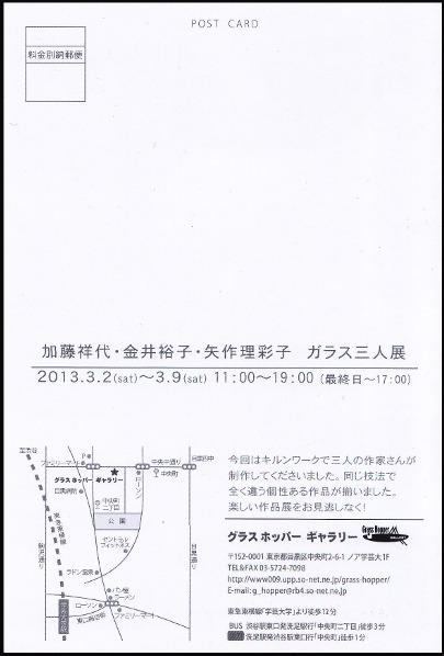 矢作理彩子DM2