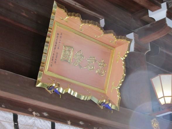25.2.3護国神社の節分へ 036_ks