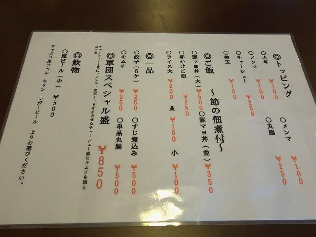 0905-isihara-008-S.jpg