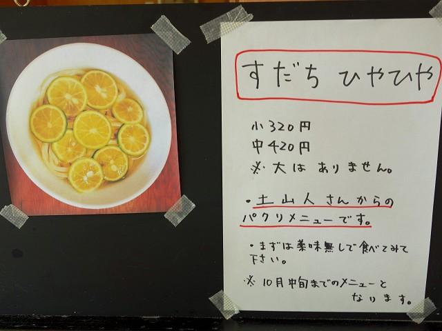 0907-yosiya-005-S.jpg