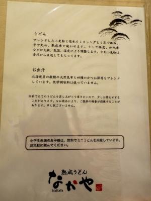 0916-nakaya-010-S.jpg
