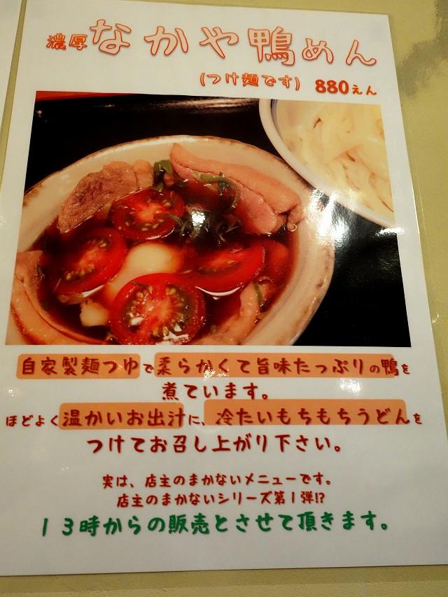0916-nakaya-023-S.jpg