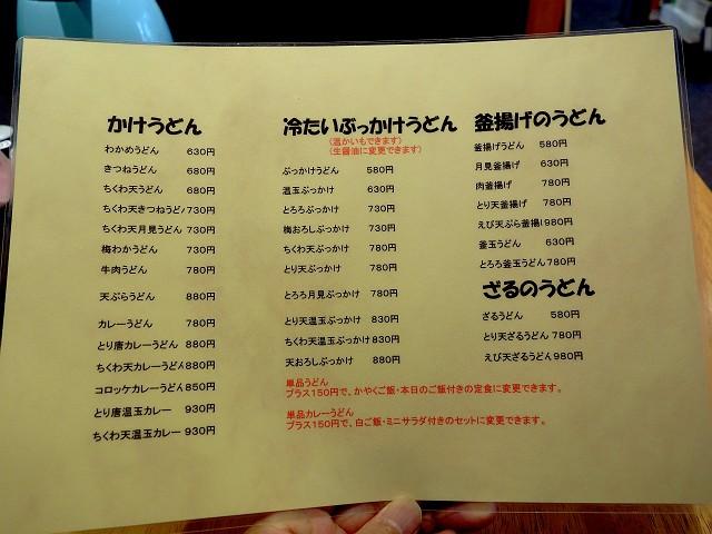 0921-yonhati-005-S.jpg