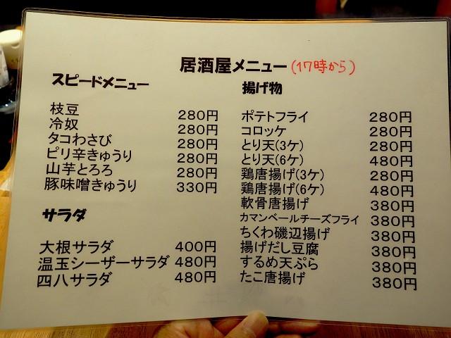 0921-yonhati-006-S.jpg