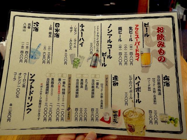 0921-yonhati-007-S.jpg