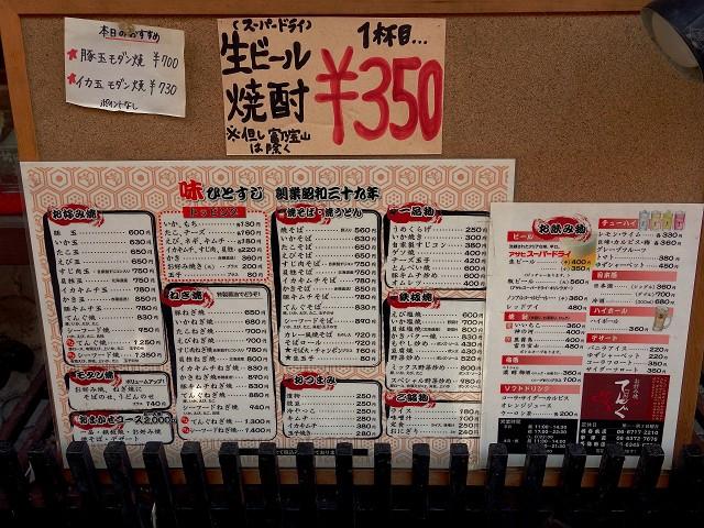 0922-tengu-002-S.jpg