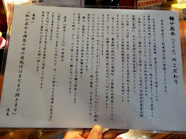 0923-jikon-005-S.jpg