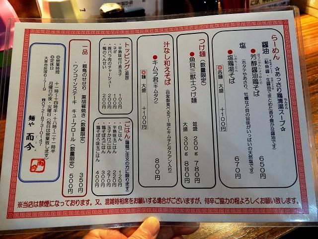0923-jikon-006-S.jpg