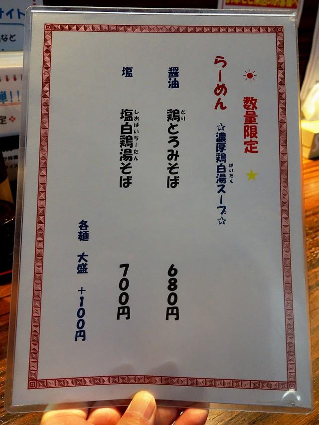 0923-jikon-007-S.jpg