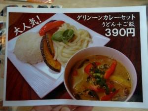 0927-sanukiitiban-005-S.jpg