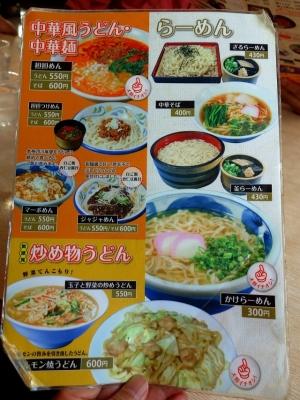 0927-sanukiitiban-008-S.jpg