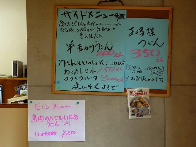 0927-sanukiitiban-012-S.jpg