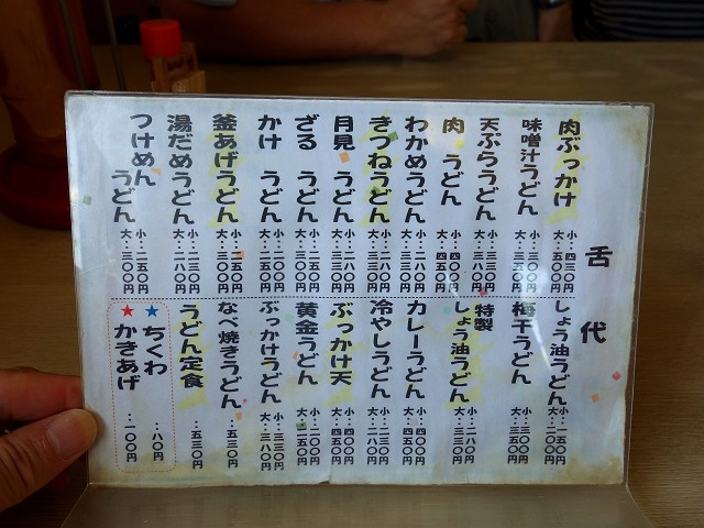 0929-turuya-003-S.jpg