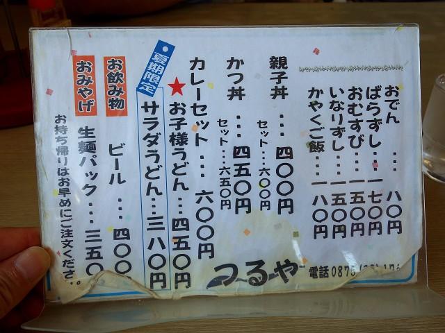 0929-turuya-004-S.jpg