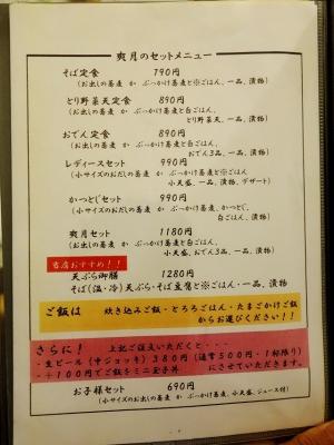 1007-sougetu-004-S.jpg