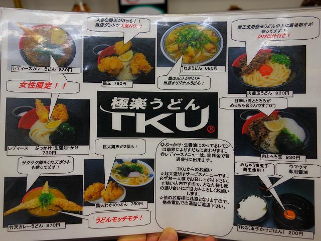 1011-TKU-003-S.jpg