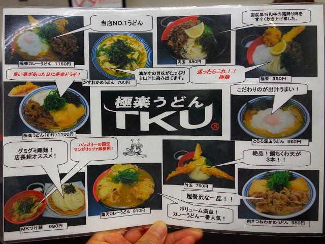1011-TKU-004-S.jpg