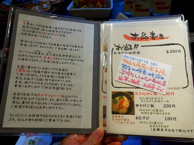1012-tomikura-006-S.jpg