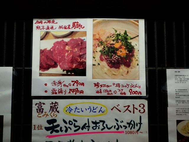 1012-tomikura-020-S.jpg