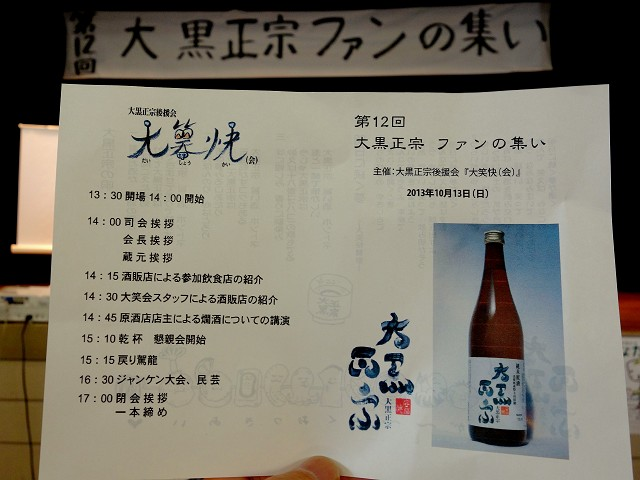 1013-daikoku-012-S.jpg