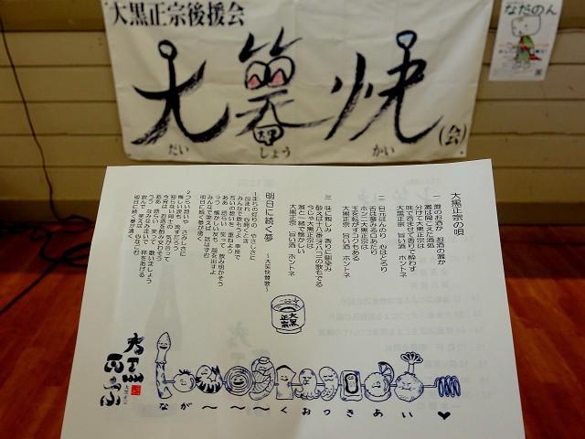 1013-daikoku-013-S.jpg