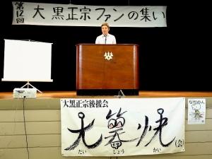 1013-daikoku-015-S.jpg