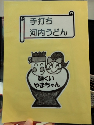 1018-yamatyan-006-S.jpg