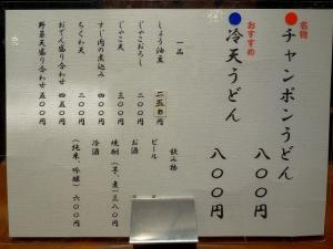1019-udonbou-009-S.jpg