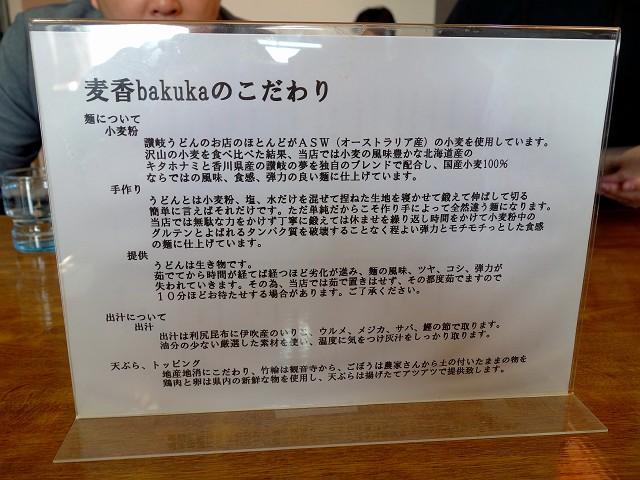 1027-bakka-005-S.jpg