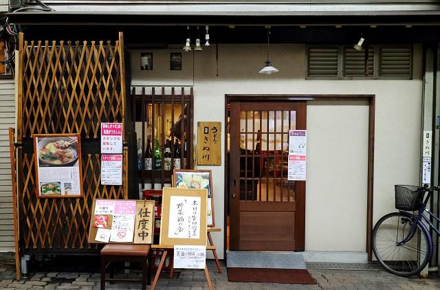 1121-kinugawa-002-S.jpg
