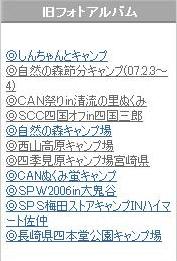 01旧フォトアルバム