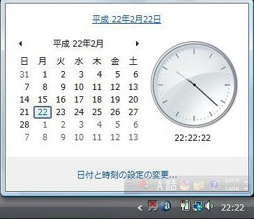 平成22年2月22日22時22分22秒-S