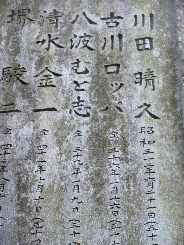 memorial_tablet.jpg