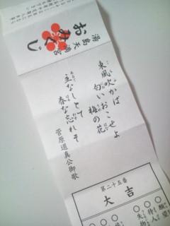 湯島天神さんの大吉☆