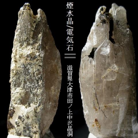 煙水晶&電気石_滋賀1