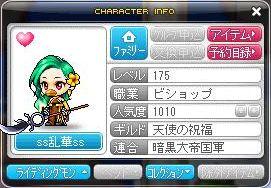 Maple110407_204315.jpg