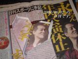 2008-06-02日刊スポーツ