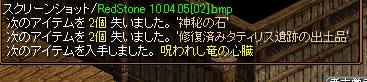 RedStone 10.04.05[03]