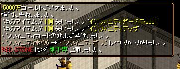 RedStone 10.11.13[04]