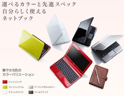 NEC、LaVie Light発表、若干ハードディスク容量多め