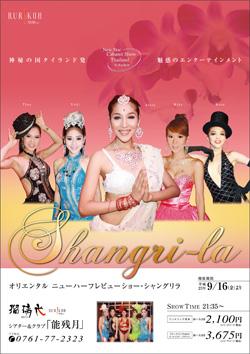 shangri-la_2011_r.jpg