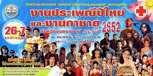 ThuDecember200854240_kachat09_01