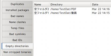 FSlint Ubuntu ディスク管理ツール 空のフォルダ検索
