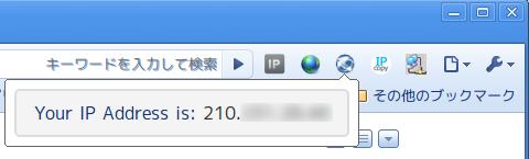 What is my IP Chrome拡張機能 自分のIPアドレス確認
