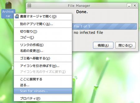 Nautilus-clamscan Ubuntu Nautilus拡張機能 ウイルススキャン
