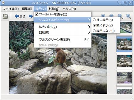 Ristretto Ubuntu 画像ビューア サムネイルビューア