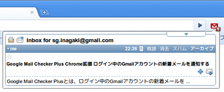 Google Mail Checker Plus Chrome拡張機能 Gmail通知