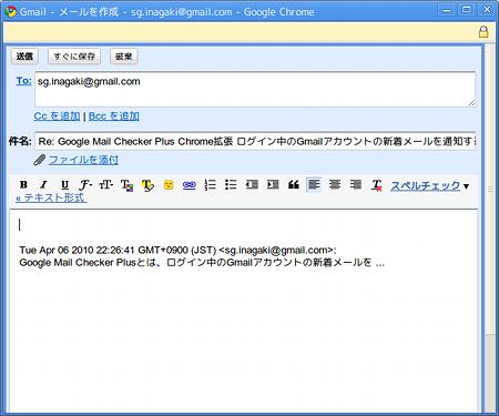 Google Mail Checker Plus Chrome拡張機能 Gmail通知 メール返信