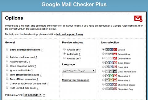 Google Mail Checker Plus Chrome拡張機能 Gmail通知 オプション
