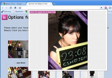 Beauty Clock Chrome拡張機能 美人時計